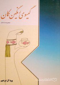 گیسوی رنگین کمان, مجموعه داستان, پویا آل ابراهیم, (MZ3977)