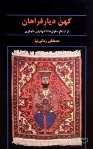 کهن دیار فراهان از ایلغار مغول ها تا قهقرای قاجاری, مصطفی زمانی نیا, (MZ3986)