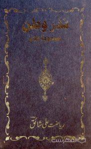 نذر وطن, مجموعۀ کلام, ریاضت علی شائق, چاپ هند, (MZ3988)