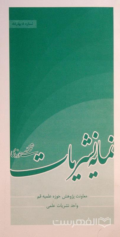 نمایه نشریات تخصّصی حوزوی, شماره 5, بهار 88, معاونت پژوهش حوزه علمیه قم- واحد نشریات علمی, (MZ4004)