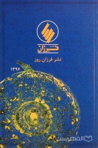نشر فروزان روز 1396, (MZ4007)