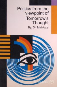 Politics from the viewpoint of Tomorrow's Thought, By: Dr. Mahfouzi, (MZ4024)