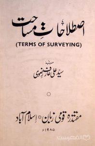 اصطلاحات مساحت (TERMS OF SURVEYING), مرتّبه سیّدعلی عارف رضوی, چاپ پاکستان, (MZ4030)