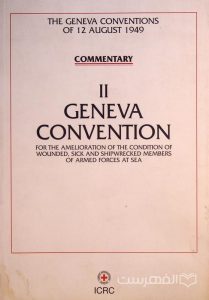 THE GENEVA CONVENTIONS OF 12 AUGUST 1949, COMMENTARY II GENEVA CONVENTION, کمی رطوبت دیده, چاپ سوئیس, (MZ4033)