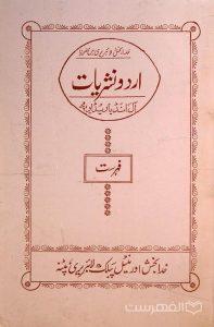 اردو نشریات, فهرست, خدابخش اورنیتل پبلک لاتبریري پتنه, (HZ4059)