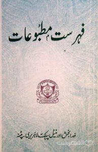 فهرست مطبوعات, خدابخش اورنیتل پبلک لاتبریري پتنه, چاپ هند, (HZ4060)