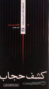 کشف حجاب, فاطمه حیدریان, مرکز اسناد انقلاب اسلامی, (HZ4072)