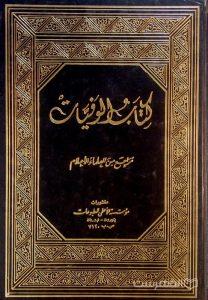 کتاب الوفیّات, مراجع من العلماء الأعلام, منشورات مؤسسة الأعلمی للمطبوعات, چاپ لبنان, (HZ4097)