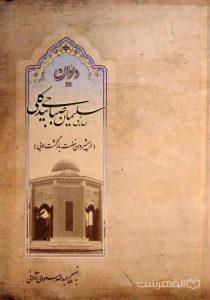 دیوان حاجی سلیمان صباح بیدگلی (از پیشروان نهضت بازگشت ادبی), به تصحیح عبدالله مسعودی آرانی, (HZ4102)