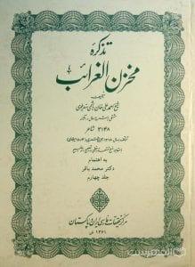 تذکرة مخزن الغرائب, تألیف: شیخ احمد علی خان هاشمی سندیلوی, به اهتمام دکتر محمد باقر, چاپ پاکستان, فقط جلد چهارم, (HZ4119)