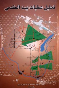 تحلیل عملیات بیت المقدس, تألیف: سرتیپ ستاد نصرت الله معین وزیری, سال 1382, (MZ4121)
