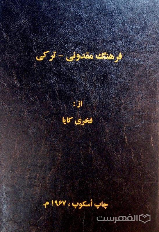 فرهنگ مقدونی- ترکی, از: فرخی کایا, فتوکپی از اصل, چاپ اسکوپ, 1967 م, (MZ4125)