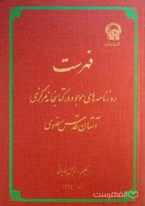 فهرست روزنامه های موجود در کتابخانه مرکزی آستان قدس رضوی, تنظیم: اسماعیل پورقوچانی, مشهد 1264, (MZ4129)