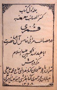 کنزالمصائب معروف به قمری, دو جلد در یک مجلد, (MZ4046)