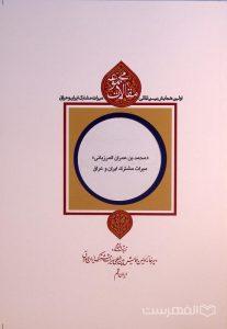 «محمد بن عمران المرزیانی» میراث مشترک ایران و عراق, دکتر علی نظری, زهرا طاهری زاده, مجموعه مقالات اولین همایش مشترک بین المللی میراث مشترک ایران و عراق, (HZ4153)