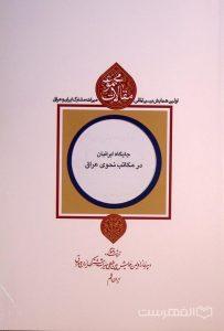 جایگاه ایرانیان در مکاتب نحوی عراق, دکتر حسین مهتدی, مجموعه مقالات اولین همایش بین المللی میراث مشترک ایران و عراق, (HZ4156)