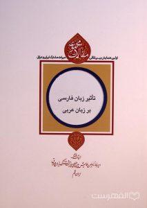 تأثیر زبان فارسی بر زبان عربی, نرگس ارجمند مزیدی, دکتر محمود شکیب انصاری, مجموعه مقالات اولین همایش بین المللی میراث مشترک ایران و عراق, (HZ4158)