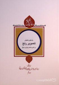 بازخوانی تطبیقی تصویر رنج در شعر معاصر ایران و عراق, دکتر کلثوم صدیقی, مجموعه مقالات اولین همایش بین المللی میراث مشترک ایران و عراق, (HZ4165)