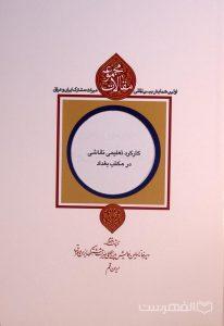 کارکرد تعلیمی نقاشی در مکتب بغداد, دکتر مهدی محمدزاده, شکیبا شریفیان, مجموعه مقالات اولین همایش بین المللی میراث مشترک ایران و عراق, (HZ4177)