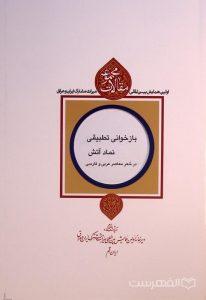بازخوانی تطبیقی نماد آتش در شعر معاصر عربی و فارسی, مجموعه مقالات اولین همایش بین المللی میراث مشترک ایران و عراق, (HZ4178)