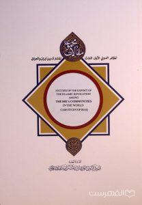 SUCCESS OF THE EXPORT OF THE ISLAMIC REVOLUTION AMONG THE SHI'A COMMUNITIES IN THE WORLD CASE STUDY OF IRAQ, مجموعه مقالات اولین همایش بین المللی میراث مشترک ایران و عراق, (HZ4211)