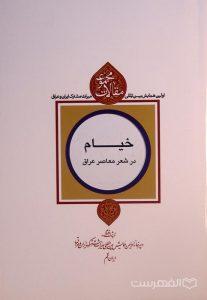 خیام در شعر معاصر عراق, دکتر مجتبی محمدی مزرعه شاهی,مجموعه مقالات اولین همایش بین المللی میراث مشترک ایران و عراق, (HZ4206)