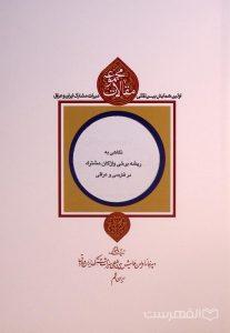 نگاهی به ریشه برخی واژگان مشترک در فارسی و عراقی, سیده زهرا موسوی,مجموعه مقالات اولین همایش بین المللی میراث مشترک ایران و عراق, (HZ4202)