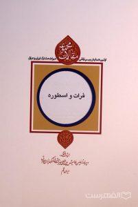 فرات و اسطوره, فاطمه حاجی پور, مجموعه مقالات اولین همایش بین المللی میراث مشترک ایران و عراق, (HZ4230)