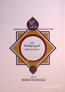 صوت الحریة والعدالة من ایران إلی العراق, محمد جعفر اصغری, مجموعه مقالات اولین همایش بین المللی میراث مشترک ایران و عراق, (HZ4238)