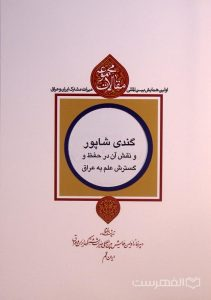 گندی شاپور و نقش آن در حفظ و گسترش علم به عراق, دکتر حسین محمدی, مجموعه مقالات اولین همایش بین المللی میراث مشترک ایران و عراق, (HZ4239)