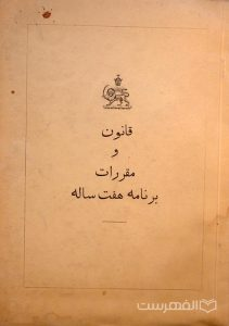 قانون و مقررات برنامه هفت ساله, (HZ4290)