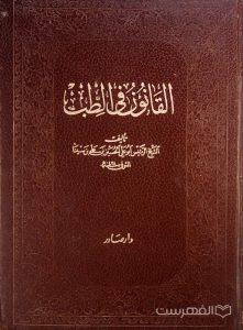 القانون فی الطّب, تألیف: الشیخ الرّئیس ابوعلی الحسین بن علی بن سینا, المتوفی سنه 428 ه, دار صادر, بیروت, 3 جلدی, (HZ4326)