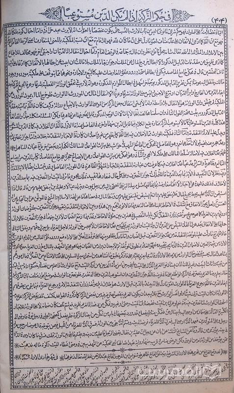 کتاب المکاسب لشيخ الانصاری, طاهر خوشنويس (تبریزی), (MZ4338)