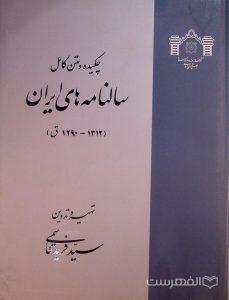 چکیده و متن کامل سالنامه های ایران (1312-1290 ق), تهیه و تدوین سیّد فرید قاسمی, دو جلدی, (MZ4362)