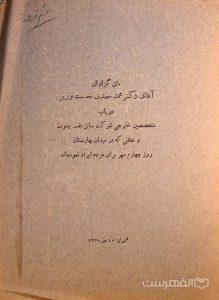 متن گزارش آقای دکتر محمد مصدق نخست وزیر در باب: متخصصین خارجی شرکت سابق نفت جنوب و نطقی که در میدان بهارستان روز چهارم مهر برای مردم ایراد نمود, (MZ4393)
