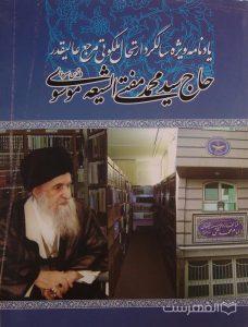 یادنامه ویژه سالگرد ارتحال ملکوتی مرجع عالیقدر حاج سید محمد مفتی الشیعه موسوی (قدس سره), (HZ4414)