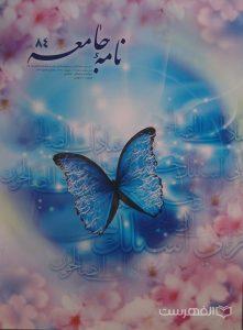 نامۀ جامعه 84, نشریه جامعة الزهرا (علیها السلام)، حوزۀ علمیه ی خواهران، قم, سال هفتم، شماره 84، شهریور 1390, ماهنامه فرهنگی - اجتماعی, (HZ4459)