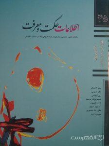 اطّلاعات حکمت و معرفت, ماهنامه علمی - تخصصی، سال چهارم، شماره 9، پیاپی45, آذر 1388, دفتری برای نظریه های جدید هنر (1), (HZ4461)