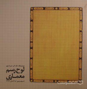نمایشگاه تک اثر، نمرۀ مهم لوح رسم معماری, شهریور تا آبان 1394, (MZ4555)