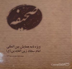 صحیفه, ویژه نامه همایش بین المللی امام سجاد زین العابدین (ع), شماره دوم, محرم و صفر 1432, (MZ4538)