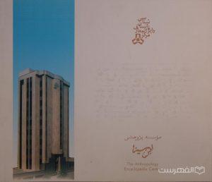 مرکز دایرة المعارف انسان شناسی, موسسه پژوهشی ابن سینا, (MZ4535)