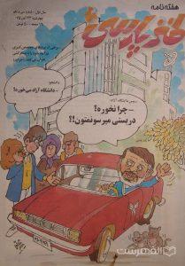 هفته نامه طنز پارسی, سال اول, شماره سی و یکم, چهارشنبه 23 آبان 75, (MZ4519)