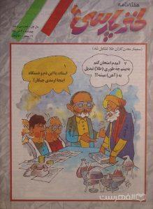 هفته نامه طنز پارسی, سال اول, شماره سی و دوم, چهارشنبه 30 آبان ۷۵, (MZ4512)
