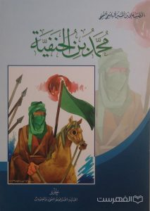 الخطیب علي بن الحسین الهاشمي النّجفي محمّدبن الحنفیّة, تحقیق المؤسسة الأسلامیة للبحوث و المعلومات, (MZ4561)