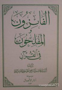 الفائزون المفلحون في القرآن, تألیف السّیّد هاشم الناجي الموسوي الجزائري, موسوعة آثار الأعمال 23, (MZ4586)