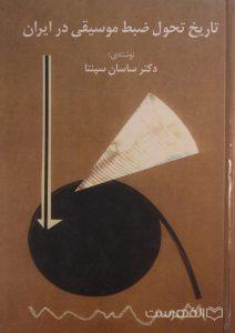 تاریخ تحول ضبط موسیقی در ایران, نوشته ی: دکتر ساسان سپنتا, (MZ4594)