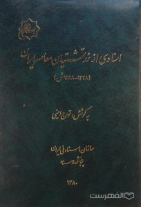 اسنادی از زرتشتیان معاصر ایران, به کوشش تورج امینی, سازمان اسناد ملّی ایران, 1380, (MZ4614)