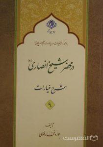 در محضر شیخ انصاری (ره)، شرح خیارات 9, با استفاده از تقریرات درس حضرت آیة الله پایانی, تألیف جواد فخّار طوسی, (MZ4659)