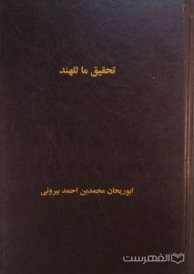 تحقیق ما للهند, ابوریحان محمدبن احمد بیرونی, کپی از اصل, جلد گالینگور, (MZ4660)