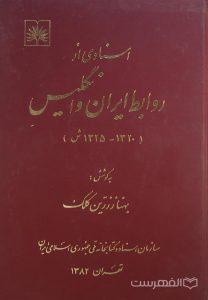 اسنادی از روابط ایران و انگلیس (1320-1325 ش), به کوشش بهناز زرّین کلک, سازمان اسناد و کتابخانه ملّی جمهوری اسلامی ایران, تهران, 1382, (MZ4661)